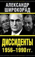 Диссиденты 1956—1990 гг.