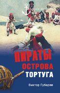 Пираты острова Тортуга