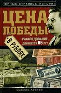 Цена Победы в рублях