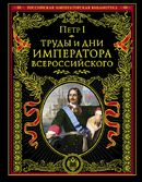 Труды и дни императора всероссийского