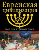 Еврейская цивилизация. 5000 лет в одном томе