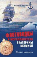 Флотоводцы и мореплаватели Екатерины Великой