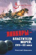Линкоры - властители морей. XVII-XX века.