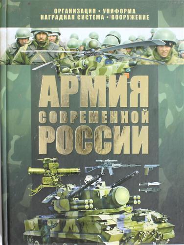 Армия современной россии виктор шунков