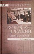 """Холокост в Латвии. """"Убить всех евреев!"""""""