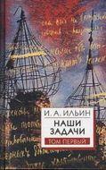 Наши задачи. Статьи 1948-1954 гг. (комплект из 2 книг)