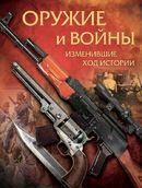 Оружие и войны, изменившие ход истории.
