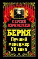 БЕРИЯ. Лучший менеджер XX века