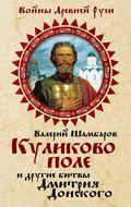 Куликово поле и другие битвы Дмитрия Донского