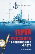 Герои русского броненосного флота