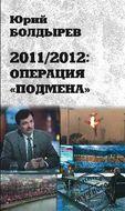 """2011/2012. Операция """"Подмена"""""""