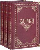 Казаки. В 3 томах (комплект)