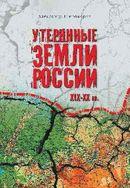Утерянные земли России