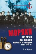 Моряки. Очерки из жизни морского офицера 1897-1905 гг.