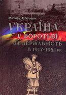 Україна у боротьбі за державність в 1917–1921 рр. Спомини і роздуми