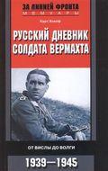 Русский дневник солдата вермахта. От Вислы до Волги. 1941-1943
