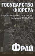 Государство Фюрера: Национал-социалисты у власти: Германия 1933-1945