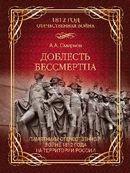 Доблесть бессмертна. Памятники Отечественной войне 1812 года на территории России.