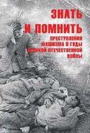 Знать и помнить. Преступления фашизма в годы Великой Отечественной войны