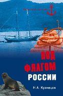 Под флагом России. Русские моряки на страже восточных рубежей.