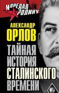 Тайная история сталинского времени