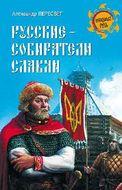 Русские - собиратели славян