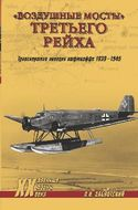 """""""Воздушные мосты"""" Третьего рейха. Транспортная авиация люфтваффе 1939—1945 гг."""