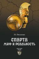 Спарта: миф и реальность