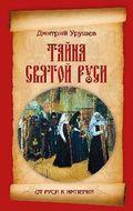 Тайна Святой Руси