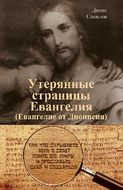 Утерянные страницы Евангелия