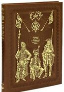История одежды и вооружения российских войск (книга+футляр)