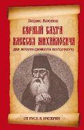 Верный слуга Алексея Михайловича