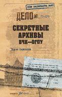 Секретные архивы ВЧК - ОГПУ