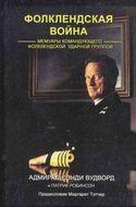 Фолклендская война. Мемуары командующего фолклендской ударной группой