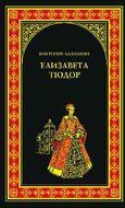 Елизавета Тюдор. Дочь убийцы