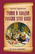 Гении и злодеи России XVIII века