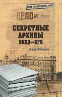 Секретные архивы НКВД-КГБ