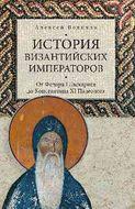 История византийских императоров. От Феодора I Ласкариса до Константина XI Палеолога.