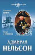 Адмирал Нельсон. Герой и любовник