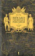 Військо Української революції 1917—1921 років