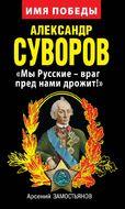 Александр Суворов. «Мы Русские – враг пред нами дрожит!»