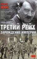 Третий рейх. Зарождение империи. 1920-1933