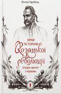 Зірки та терени козацької революції