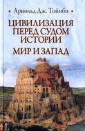 Цивилизация перед судом истории. Мир и Запад