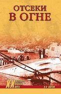 Отсеки в огне (Военные тайны XX века)