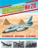 Первый реактивный бомбардировщик Ил-28. Атомный «мясник» Сталина