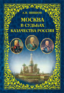 Москва в судьбах казачества России