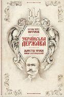 Українська Держава — жорсткі уроки. Павло Скоропадський