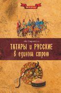 Татары и русские в едином строю