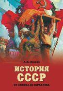 История СССР от Ленина до Горбачева